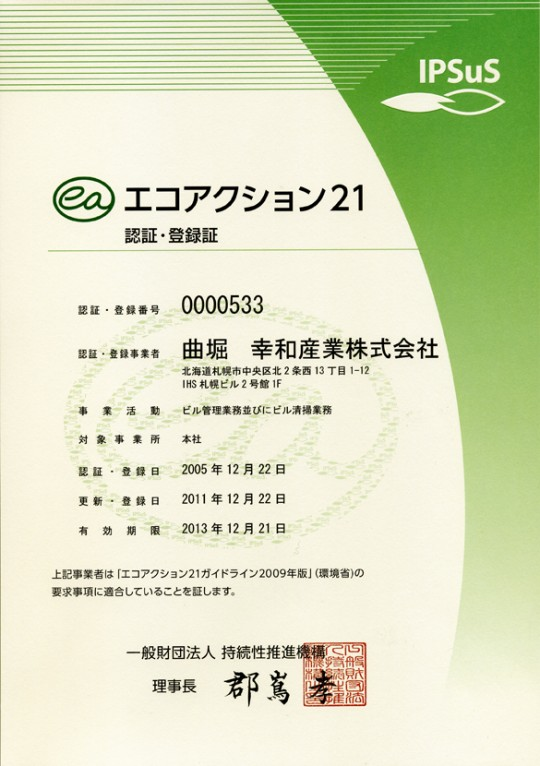 eco21