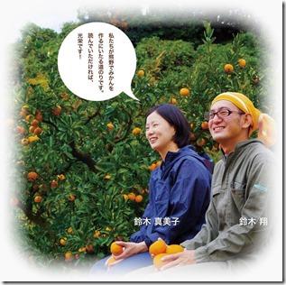 _翔真果樹が熊野でみかんを作るにいたった道のり