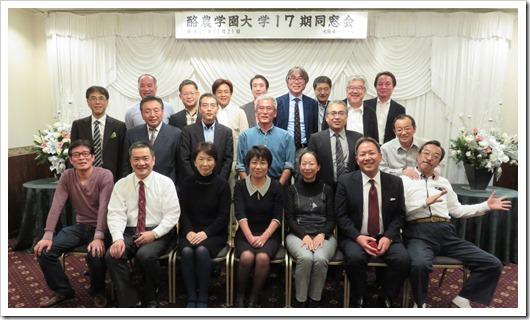 17期プレ30周年大阪同窓会20151121