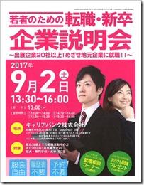 企業説明会(札幌)