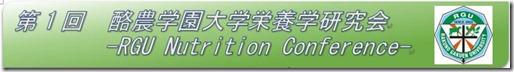 第1回栄養学研究会ロゴ