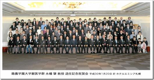 永幡教授集合写真2017