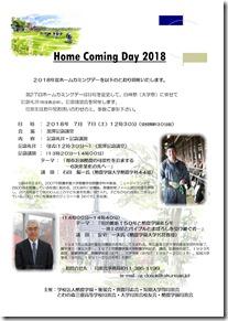 HCDポスター2018