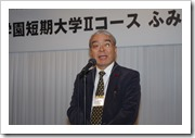 IMGP3691 谷山弘行理事長