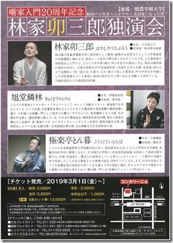 独演会2019.06.01-2