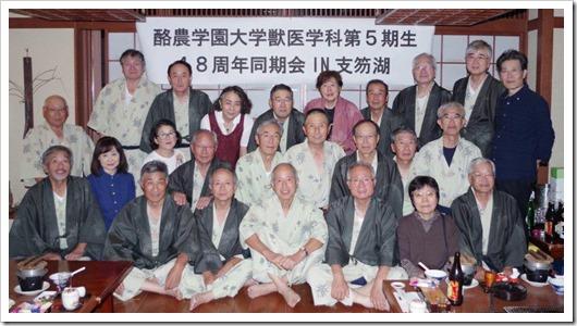 集合写真(獣医5期48周年)