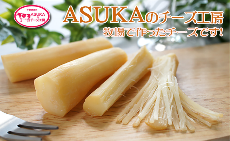 asukaのチーズ工房(毛利牧場)