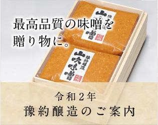 信州味噌株式会社