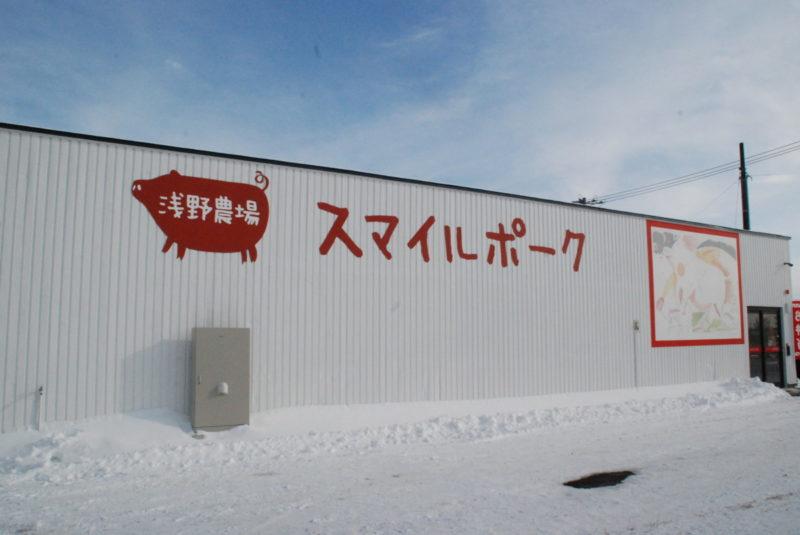 スマイルポーク&有限会社浅野農場