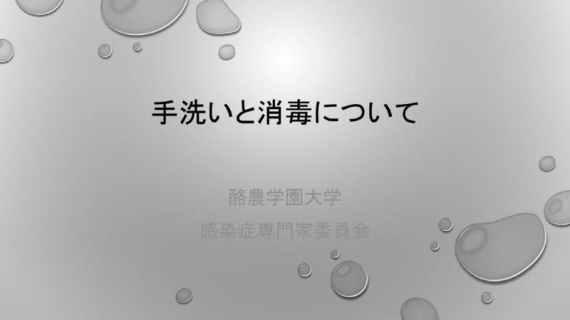 「新型コロナウイルス感染防止啓発資料「コロナ手洗い(新)修正後」のお知らせ(3)